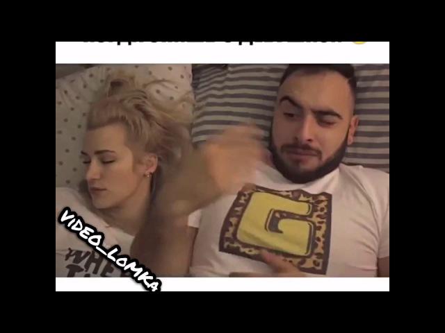 Когда спишь с девушкой