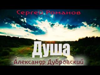 С. Романов / Чит. А. Дубровский - ДУША