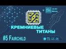 Кремниевые Титаны 5: Fairchild Semiconductor