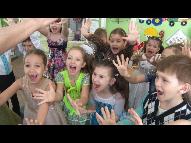 Жизнь Замечательных Детей!. Один день из жизни группы Детского Сада, Челябинск, 2016.