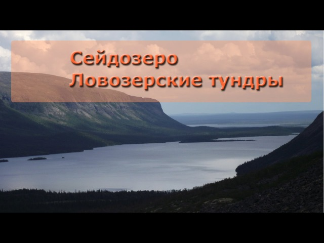/ЗА/Сейдозеро, Ловозерские тундры