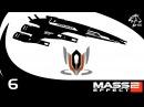 Прохождение Mass Effect 2. Часть 6 - Беседы с экипажем и вход в карантинную зону на Омеге