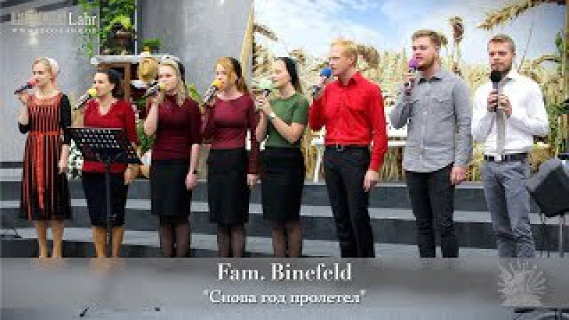 FECG Lahr Fam Binefeld Снова год пролетел