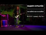 Вадим Курылёв -