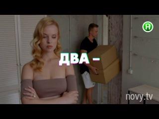 Киев днем и ночью! Серия 23 - Сезон 2 (Анонс)