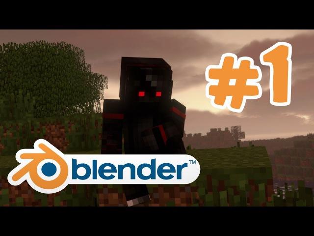 Blender Туториал 1- Minecraft - Animation - - Создание анимации - Сделать красивый мир в Blender