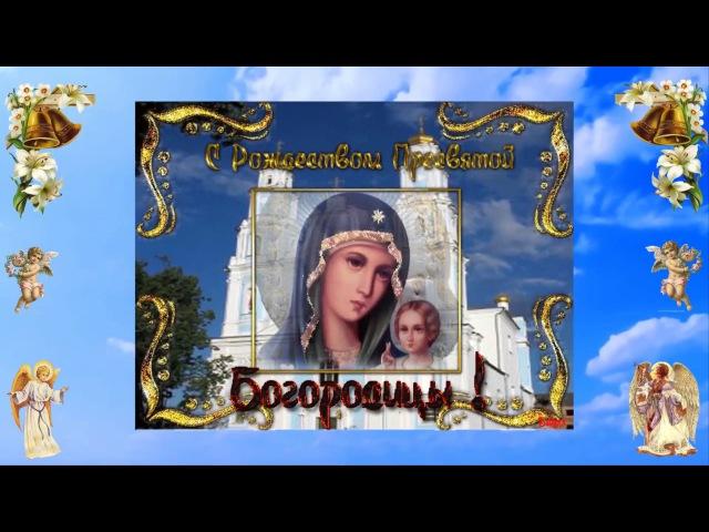Очень красивое поздравление с Рождеством Богородицы! Дева Мария вера и любовь для нас