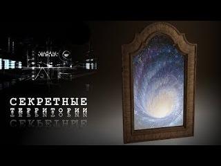 Секретные территории. Зеркало. Параллельные миры (HD 1080p)