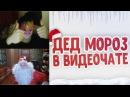 Блогер GConstr рекомендует! ДЕД МОРОЗ В ВИДЕОЧАТЕ. от Юрия Хованского