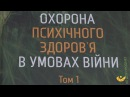 В Україні видали книгу про психічне здоров'я в умовах війни