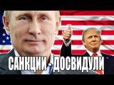 Трамп снял все САНКЦИИ с России