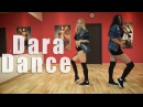 Fantastic dance Fashion | Choreo by Viktoria Meyer and Daria Musaeva | DaraDance