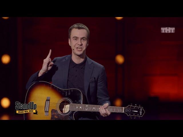 Stand Up: Иван Абрамов - О покупках с родителями, гитарном таланте и кухонных посиделках