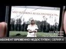 Фильм Абонент временно недоступен. 2008г. Серия 4.