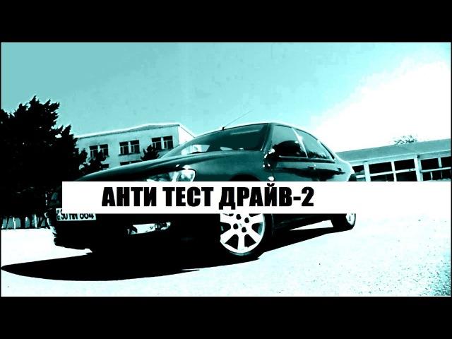 АНТИ ТЕСТ ДРАЙВ 2