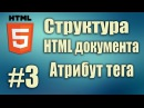 Структура html документа Атрибут html тега Параметры тега HTML5 для начинающих Урок 3