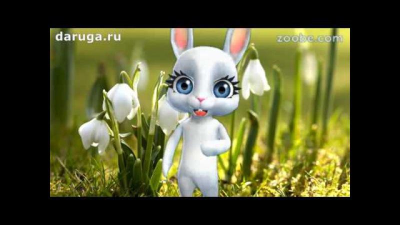 Поздравление с днем рождения в апреле! Прикольные красивые видео пожелания родившимся весной