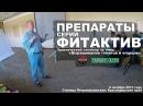 Препараты серии ФИТАКТИВ. Практический семинар на тему «Выращивание томатов и огурцов»
