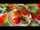 Котлеты (зразы) картофельные с мясом. Видео рецепты от Борисовны.