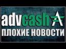 Печальные новости платежной системы AdvCash   Блокировка карт и что будет с нашими д