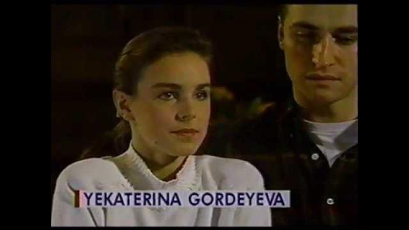 Gordeeva Grinkov,1993,Skate Canada, LP. Гордеева Гриньков,Скейт Канада, ПП,1993.