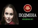 Подмена (2017) - Мелодрама фильмы 2017 - Новые фильмы