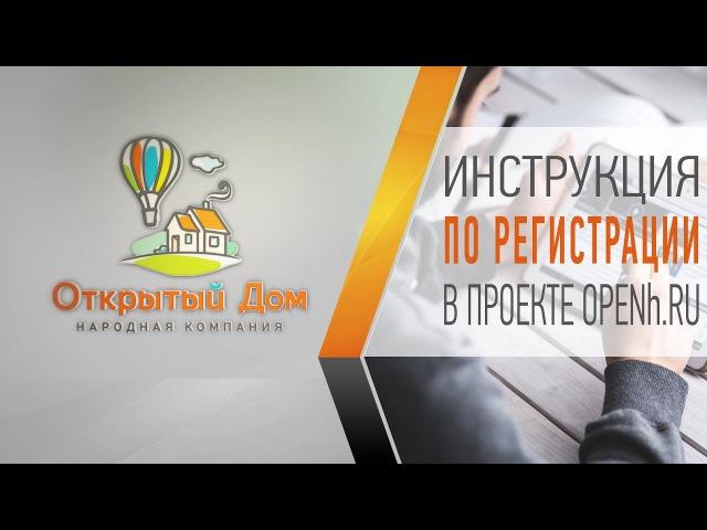 Инструкция по регистрации в проекте OPENh.RU