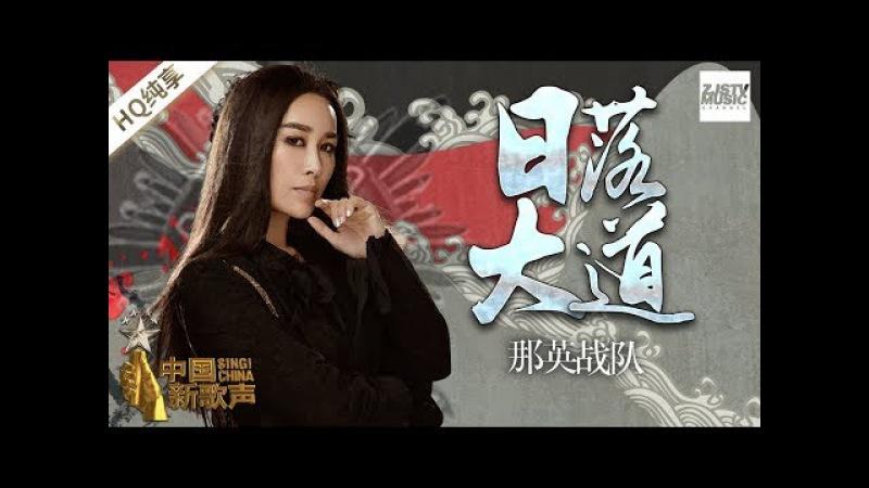 纯享版 那英战队《日落大道》 《中国新歌声2》第10期 SING CHINA S2 EP 10 20170915 浙江 21355