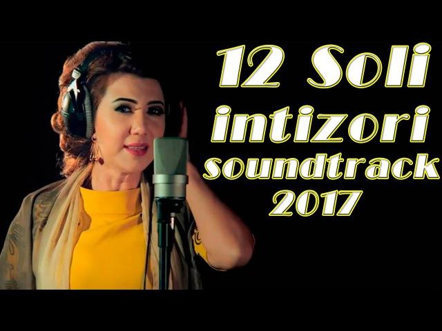 Дилноза Каримова - 12 Соли интизори 2017 | Dilnoza Karimova - 12 Soli intizori 2017 { Soundtrack }