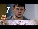 Две жизни 7 серия 2017 Криминальная мелодрама @ Русские сериалы