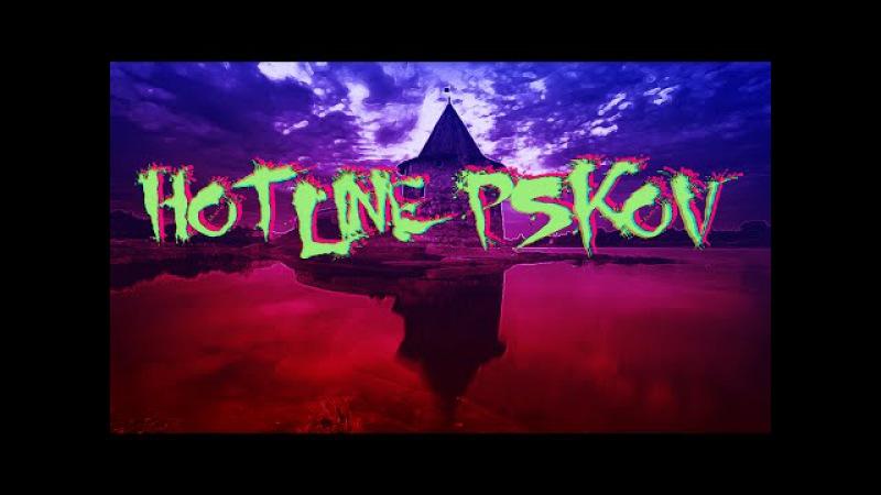 Hotline Pskov (Псковское порно)