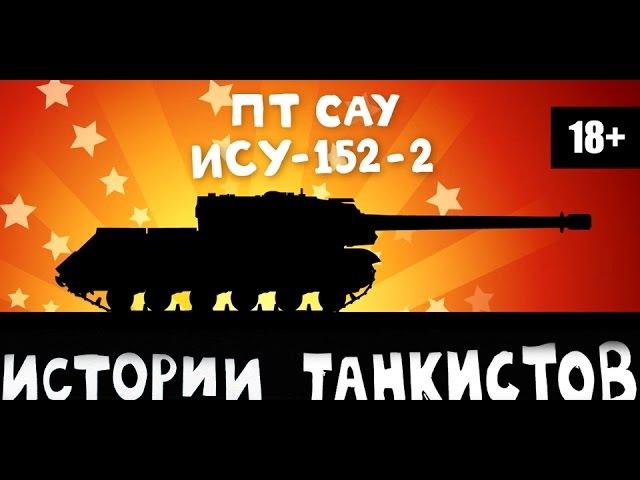 Про БЛ-10 - Истории танкистов | Мультики про танки. WOT приколы и баги.