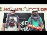 Поздравление с Новым 2017 годом ValieDollz BrassCore Band