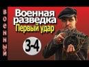 Лучшие видео youtube на сайте main-host Военная разведка Первый удар 3 серия 4 серия. Военные фильмы