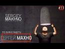 Сергей Махно про лофт стиль и архитектуру | Sergey Makhno about loft style and architecture