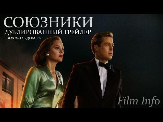 Союзники (2016) Трейлер к фильму (Русский язык)