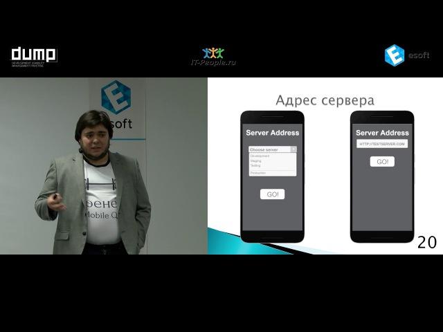 Debug-панель в тестировании мобильных приложений, Батыров Арсений, Badoo