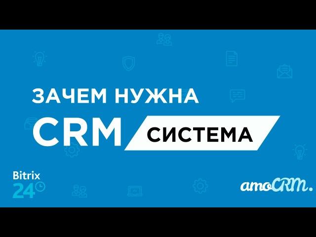 Работа в CRM системе — зачем нужна автоматизация бизнеса | VLOG из офиса Mossebo