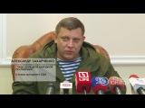 Александр Захарченко о новом президенте США. 14.01.2017,