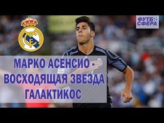 Восходящая звезда Реала и Сборной Испании