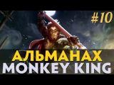 Альманах DotA 2 - Эпизод 10 [Monkey King]