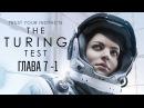 The Turing Test Прохождение ● Глава 7 -- 1