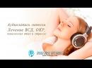 Лечение ВСД ПА ОКР и тревоги Аудиозапись Гипноза