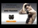 Пояс Ems Trainer - Идеальный пресс без усилий! - YouTube
