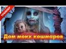 Дом моих кошмаров 2017 — Русский трейлер к фильму