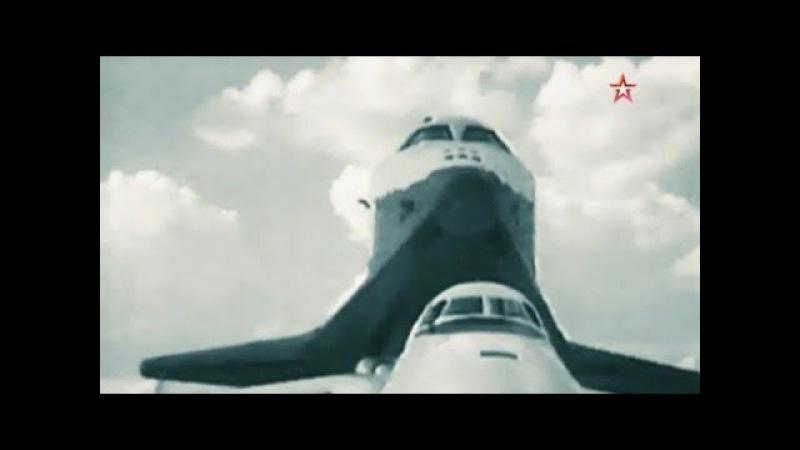 ЛЕГЕНДЫ КОСМОСА. «Буран». 20 10 2017.