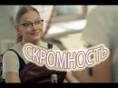 Шикарная Мелодрама СКРОМНОСТЬ Русские Мелодрамы . Новинка 2017