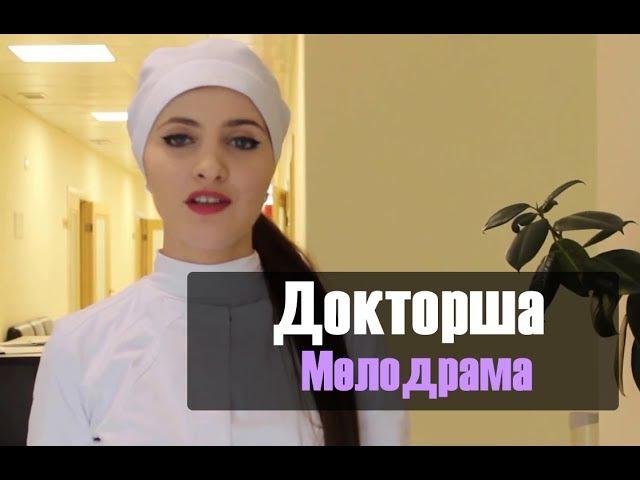 НОВИНКА 2017 МЕЛОДРАМА ДОКТОРША Русские мелодрамы новинки HD