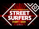 STREET SURFERS FESTIVAL  1/16 Epic Stas vs Яшнов Кирилл(win)