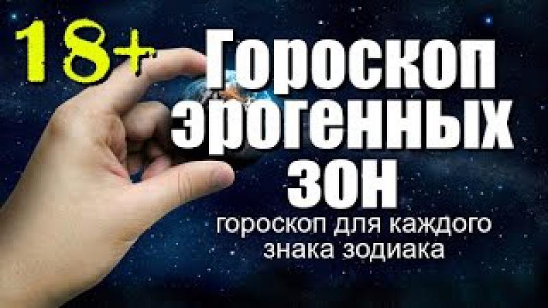 Гороскоп эрогенных зон для каждого знака зодиака (18)